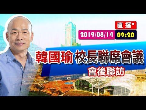 【現場直擊】 韓國瑜 校長聯席會議會後聯訪#中視新聞LIVE直播