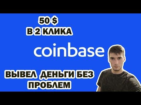 Coinbase - 50$ за просто так. Демонстрация вывода денег.