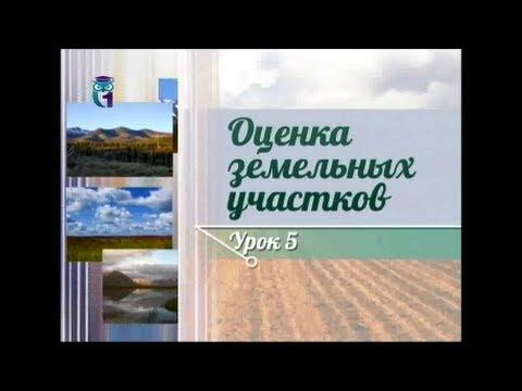 Землепользование. Передача 5. Государственная регстрация прав собственности на землю