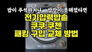 전기압력밥솥 쿠쿠, 쿠첸 패킹 구입 교체 방법
