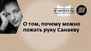 Майя Кучерская о том, почему можно пожать руку Санаеву