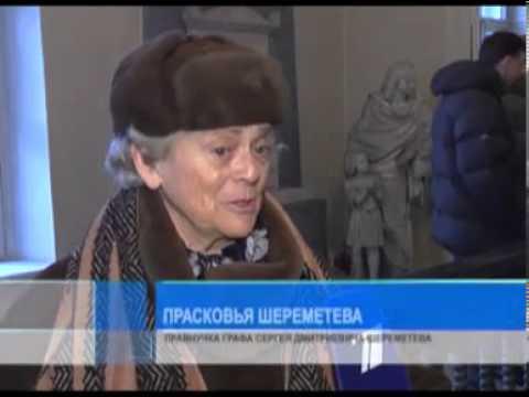 Смотреть 1 канал Санкт Петербург  Визит потомков Шереметевых в Санкт Петербург онлайн