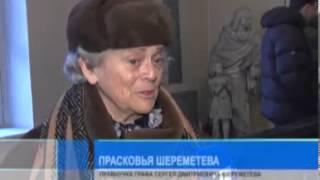 1 канал Санкт Петербург  Визит потомков Шереметевых в Санкт Петербург