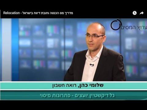 Relocation - מדריך מס הכנסה וחובת דיווח בישראל