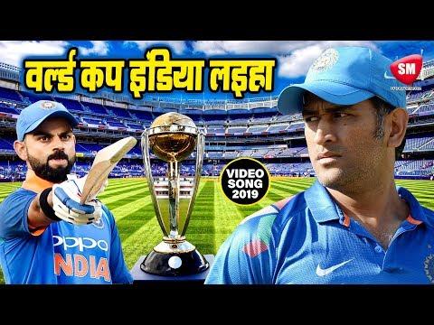2019-का-सुपरहिट-गाना-|-वर्ल्ड-कप-इंडिया-लइहा-|-gulshan-thakur-|-new-bhojpuri-song