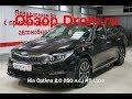 Kia Optima 2018 2.0 (150 л.с.) AT Luxe - видеообзор
