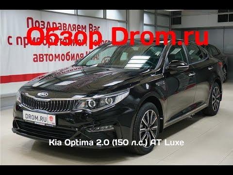 Kia Optima 2018 2.0 150 л.с. AT Luxe видеообзор
