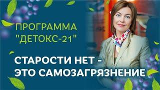 Старости нет это самозагрязнение Программа детокс 21 Елена Бахтина