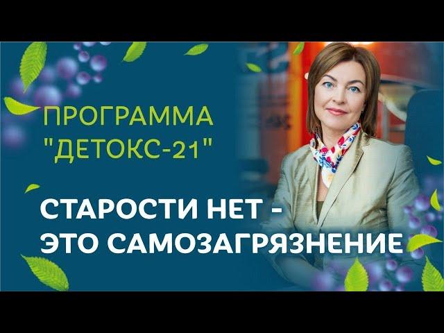 Старости нет - это самозагрязнение. Программа детокс-21 / Елена Бахтина