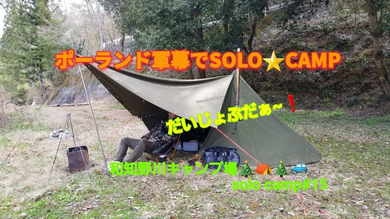 SOLO CAMP! だいじょうぶだぁ~!