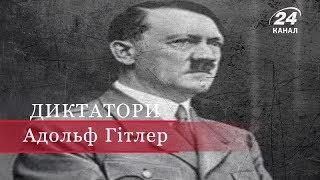 Адольф Гітлер, Диктатори