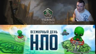 Обновление и скидки в игре танки онлайн 2020