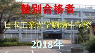 日本工業大学駒場中学校 2018年春 塾別合格者