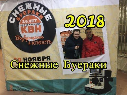 Наш поход на фестиваль КВН Снежные Буераки в Челябинске 30 ноября 2018 года