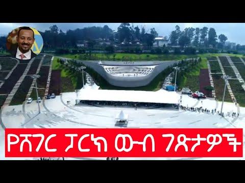 የሸገር ፓርክ ውብ ገጽታዎች | Sheger  Park In Addis Ababa Ethiopia 2020