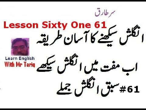 Lesson Sixty One Basic common Sentences With English Urdu Translation