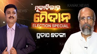 Muqabila Ra Maidan: Exclusive Interview With BJP's Balasore MP Candidate Pratap Sarangi