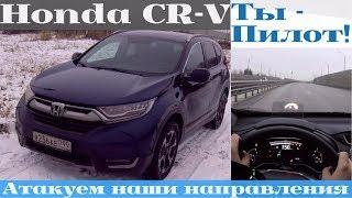 Honda CR-V на трассе: когда чувствуешь себя Пилотом