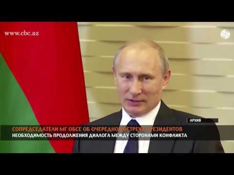 МГ ОБСЕ: необходимо продолжить диалог между главами Азербайджана и Армении