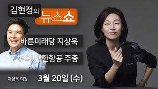 3/20(수) 풀영상 - 패스트트랙, 탈당도 고려?(지상욱), 대한항공 미래는?, 뉴스닥(박용진 이상일)