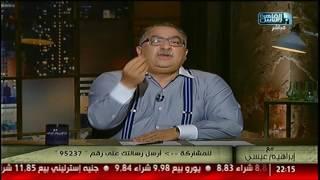 #مع_إبراهيم_عيسى| أزمة لبن الاطفال المدعم .. سياسات وزارة التعليم ! 4 سبتمبر