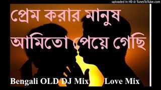 Prem Korar Manush Amito Peyegechi [Bengali OLD Love Mix] By Dj Shibnath