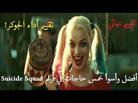 أفضل وأسوأ خمس حاجات في فيلم Suicide Squad