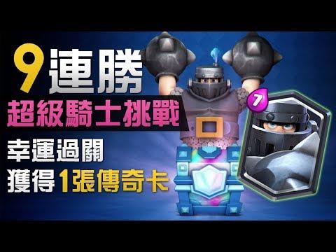 【9連勝】幸運過關 「超級騎士挑戰」獲得1張傳奇卡 (會抽到甚麼?)《Clash Royale 皇室戰爭》Mega Knight