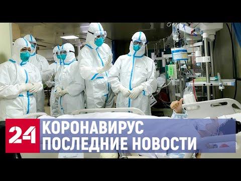 Коронавирус. Последние новости 18 марта. Экстренные меры правительства РФ и новые данные ВОЗ