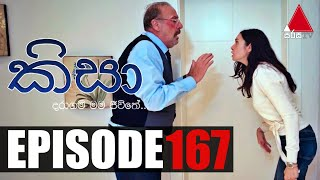 Kisa (කිසා) | Episode 167 | 13th April 2021 | Sirasa TV Thumbnail
