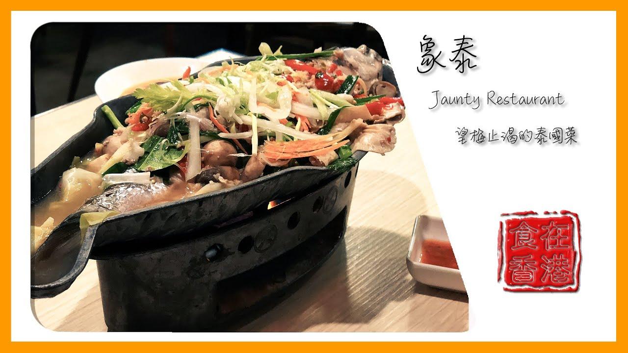 食在香港|象泰 Jaunty Restaurant • 望梅止渴的泰國菜 - YouTube