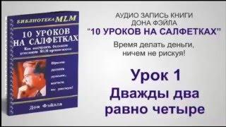 Дон Фэйла 10 уроков на салфетках   МЛМ