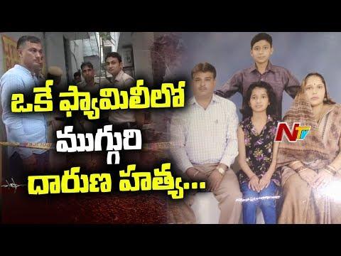 Burari Recap : 3 members of family Slayed in Vasant Kunj's Kishangarh, Delhi | NTV