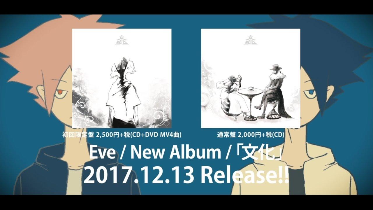 eve album u300c u6587 u5316 u300d2017 12 13 spot