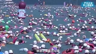 2015泳渡日月潭完全攻略-泳渡上岸流程