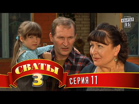 Сваты 3 (3-й сезон, 11-я серия) - Видео онлайн