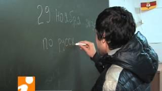 Экзамен по русскому языку для мигрантов(, 2012-11-29T13:46:14.000Z)