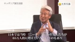 KCJ GROUP vol.3 キッザニア誕生秘話