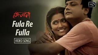 Jenana Bangla Movie || Fula Re Fulla  Video Song | sampurna Lahiri & Sankar …