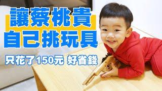 【蔡桃貴成長日記#44】自己挑玩具,5樣才150元,好容易滿足的孩子!