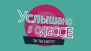 """""""Услышано в Одессе"""" №17. Лучшие одесские фразы и выражения!"""