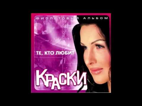 Music video Краски - Знаю
