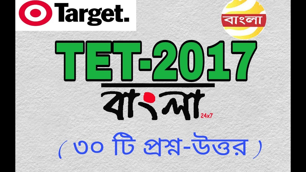 Bengali question and answer(TET-2017) - YouTube