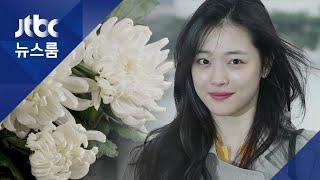 이어지는 추모 행렬…'설리의 그 노래' 다시 주목