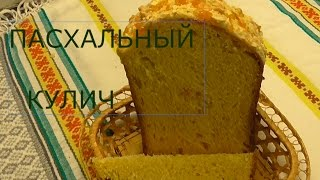 Пасхальный кулич. Рецепт ПАСХИ  в хлебопечке.
