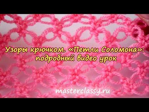 Видео урок: Вязание крючком для начинающих - Урок 1