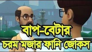 বাপ-বেটার চরম মজার ফানি জোকস । father vs son bangla funny jokes । bangla funny cartoon jokes
