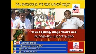 Zameer Ahmed Reacts Over CM Kumaraswamy Absence For Tipu Jayanthi Celebrations