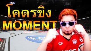 (18+) UFC3 ฟีฟ่าท้าเกรียนโคตรอภิมหาบิดาขิงโมเมนต์!