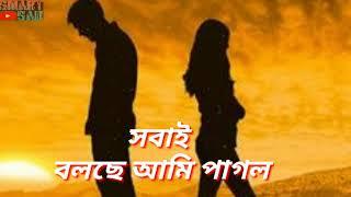 Jahan Tu Hai Wahan Main Hoon || Mere Dil Ki Dhadkan Tu Hai || Bangla heart touching background music